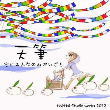 Tenpitsu