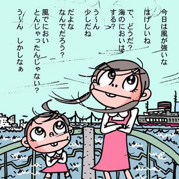 Minatokaze