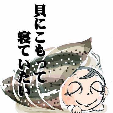 Makigai